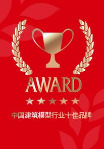 2009中国建筑亚博体育主页行业十佳品牌