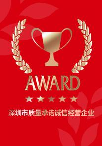 2009深圳市质量承诺诚信经营企业